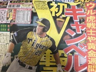 阪神🆚中日4回戦メッセ、キャンベル助っ人コンビがお立ち台
